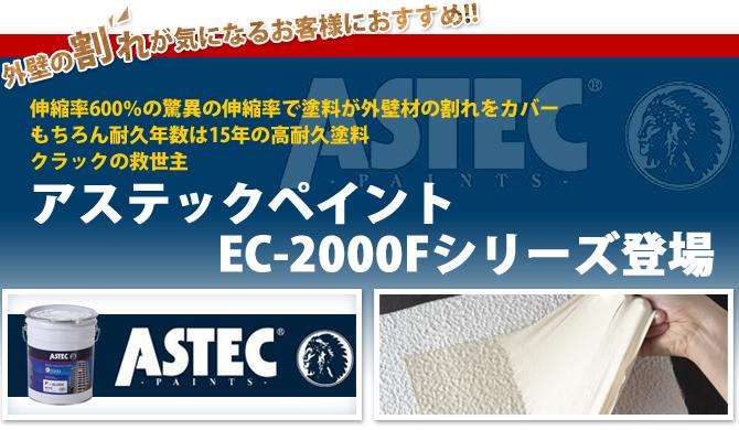 外壁の割れが気になるお客様におすすめ!!アステックペイント EC-2000Fシリーズ 登場