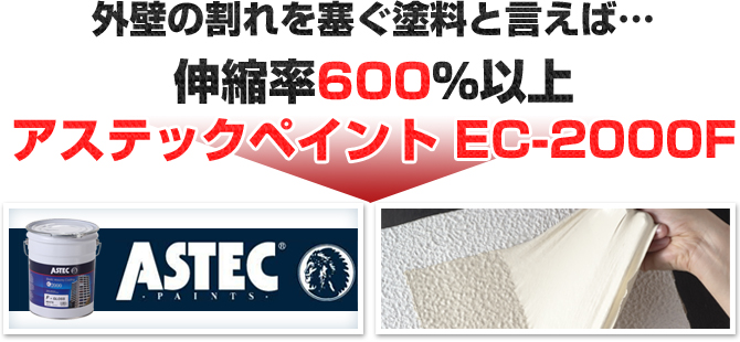 外壁の割れを塞ぐ塗料と言えば…伸縮率600%以上 アステックペイント EC-2000F