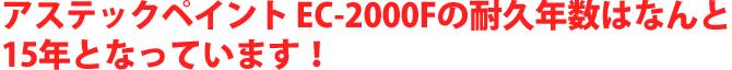 アステックペイント EC-2000Fの耐久年数はなんと15年となっています!