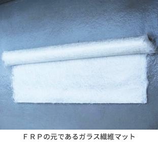 FRPの元であるガラス繊維マット
