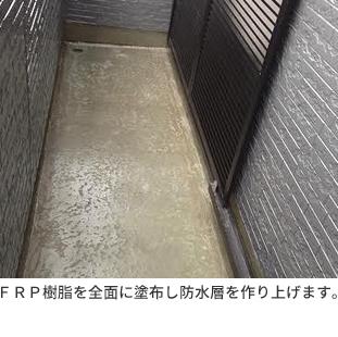 FRP樹脂を全面に塗布し防水層を作り上げます。