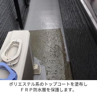 ポリエステル系のトップコートを塗布しFRP防水層を保護します。