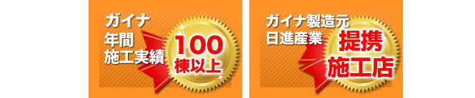 愛知県下ガイナ施工実績2012年第一位!ガイナ施工実績100棟以上!ガイナ製造元提携施工店!