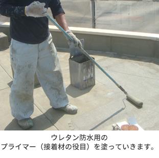 ウレタン防水用のプライマー(接着材の役目)を塗っていきます。