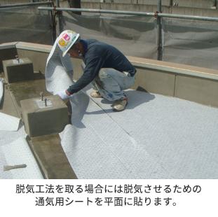脱気工法を取る場合には脱気させるための通気用シートを平面に貼ります。