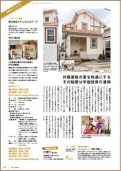 Rehome02 掲載ページ