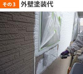 その3 外壁塗装代