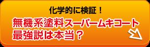 無機系塗料スーパームキコート 最強説は本当?