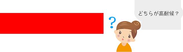 『「耐候性1級ふっ素塗料」と「ふっ素15%以上の含有のふっ素塗料」どちらが高耐候か?』