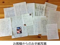 お客様からのお手紙 写真