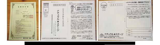 お客様にお渡しする保証書(左)と年に2度送らせていただくメンテナンス葉書