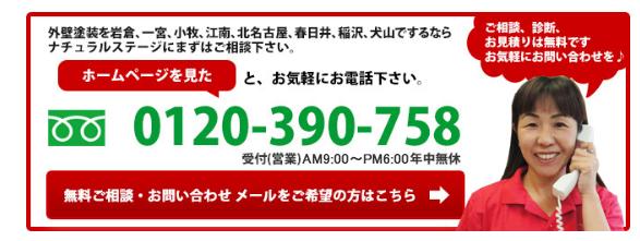お電話はお気軽に!フリーダイヤル0120-390-758