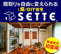 超DIY住宅 SETTE