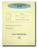 日本住宅推進協議会 会員証