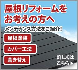 屋根リフォームをお考えの方へ