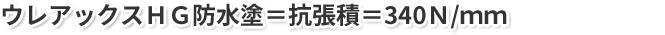 ウレアックスHG防水塗=抗張積=340N/mm