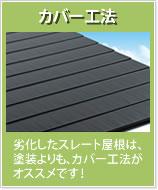 カバー工法 劣化したスレート屋根は、塗装よりも、カバー工法がおすすめです!