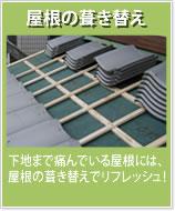 屋根の葺き替え 下地までいたんでいる屋根には、屋根の葺き替えでリフレッシュ!