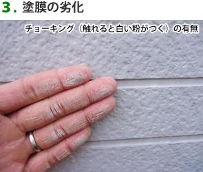3.塗膜の劣化 チョーキング(触れると白い粉がつく)の有無