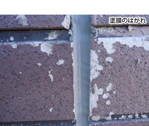4.塗膜の劣化 塗膜のはがれ