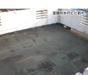 5.防水の劣化(陸屋根、バルコニー)塗膜防水のヒビ割れ