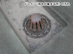 5.防水の劣化(陸屋根、バルコニー)ドレイン(雨水が集まる所)の汚れ