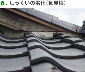 6.しっくいの劣化(瓦屋根)