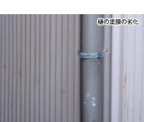 1.樋の劣化 樋の塗膜の劣化