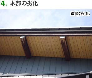 4.木部の劣化 塗膜の劣化