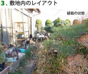 3.敷地内のレイアウト 植栽の状態