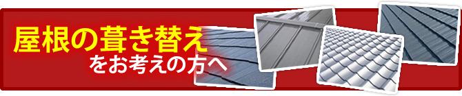 屋根の葺き替えをお考えのかたへ