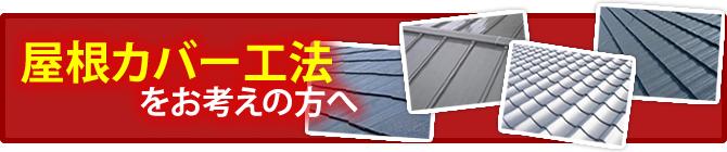屋根カバー工法をお考えの方へ