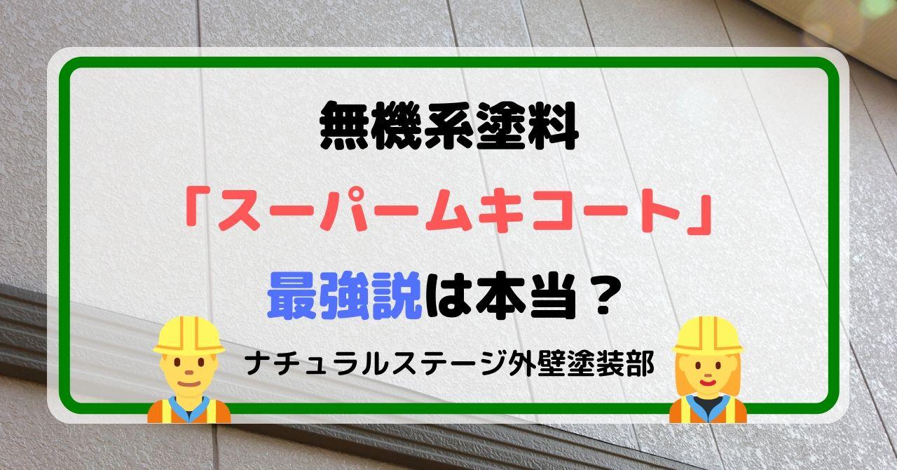 スーパームキコート_4