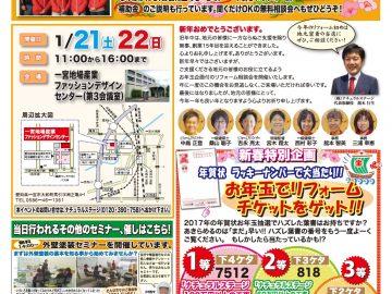170121_ichinomiya_01