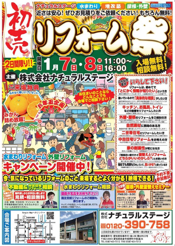 201801相談会チラシ1