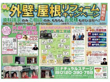 2019/5/12外壁見積会